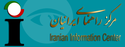 Iranian Information Center Society